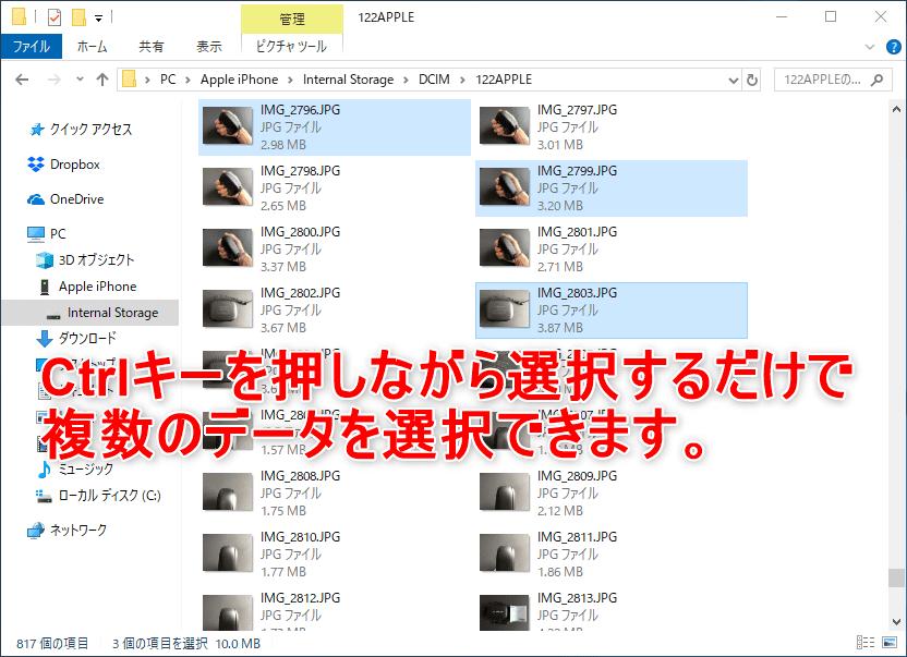 iPhoneで撮った写真・動画をパソコンに保存する方法:特定のデータを複数選択して保存する方法3