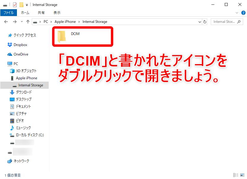 iPhoneで撮った写真・動画をパソコンに保存する方法4:「DCIM」と書かれたフォルダをダブルクリックで開きましょう。
