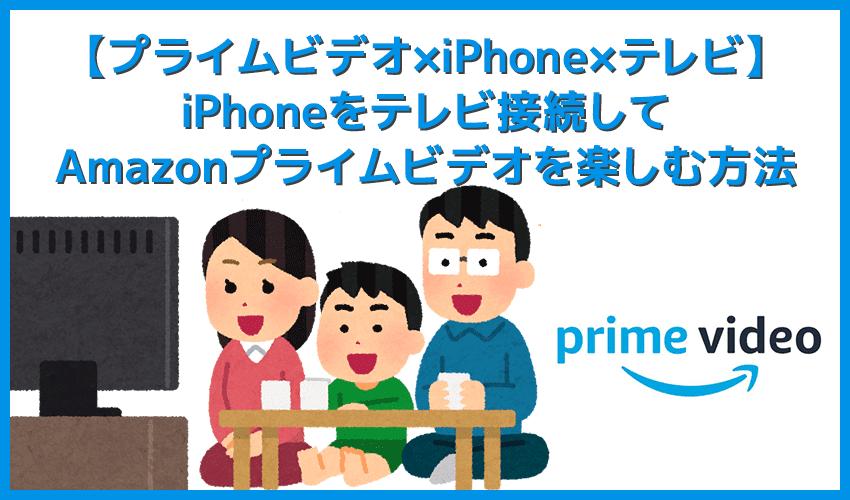 【アマゾンプライムビデオをiPhone&テレビで見る方法】iPhoneをHDMIでテレビ接続してAmazonプライムビデオを見る|映らない・見れない対処法も解説