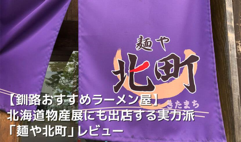 【釧路おすすめラーメン屋レビュー】北海道物産展にも出店する実力派ラーメン店「麺や北町」|釧路のおいしい人気ラーメンをご紹介