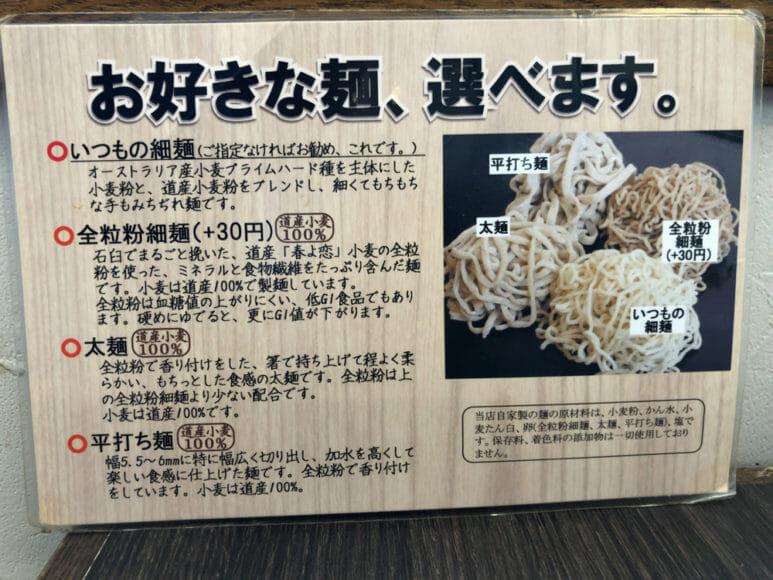 釧路のおいしいラーメン屋さん|4種類から選べる自家製麺がどれも絶品!