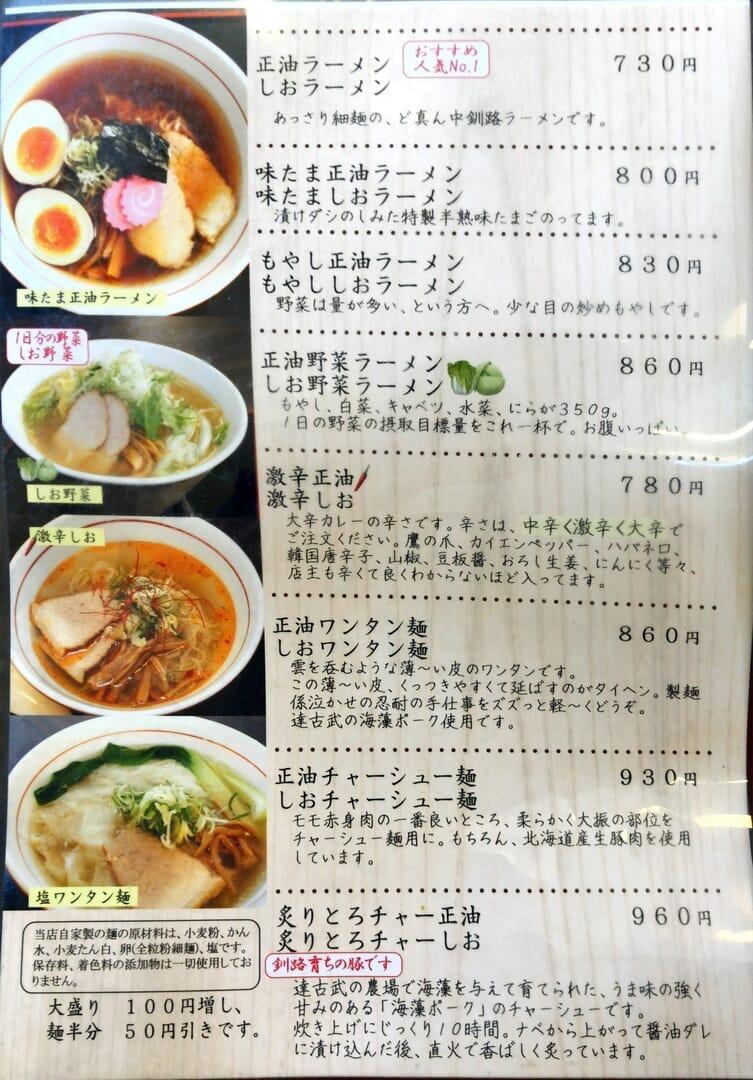 釧路のおいしいラーメン屋さん|「麺や北町」の基本メニュー