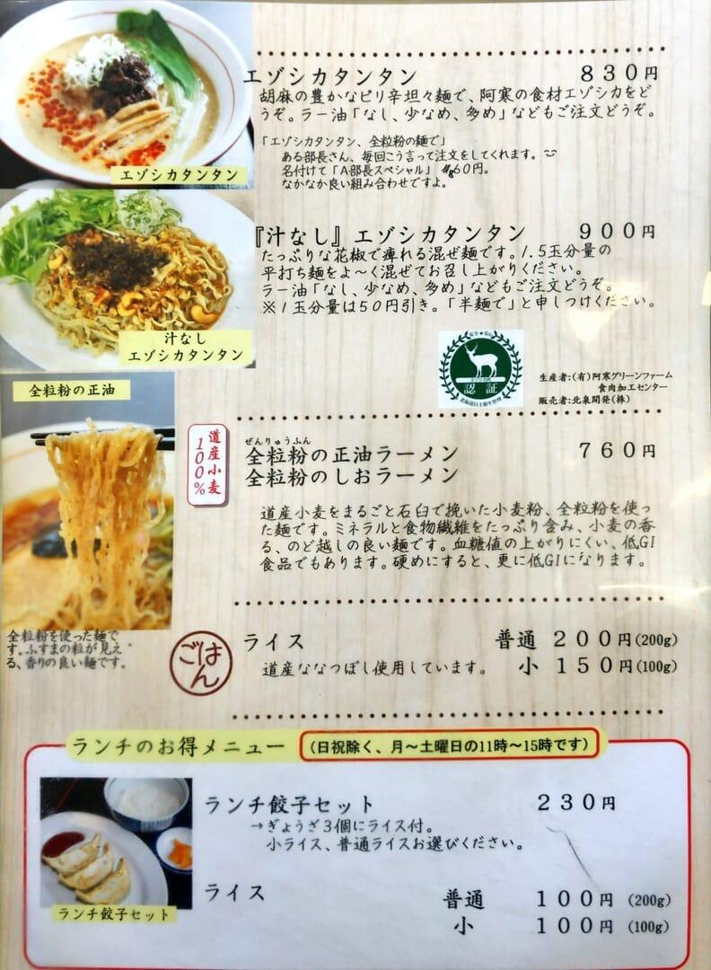 釧路のおいしいラーメン屋さん|「麺や北町」の基本メニュー2