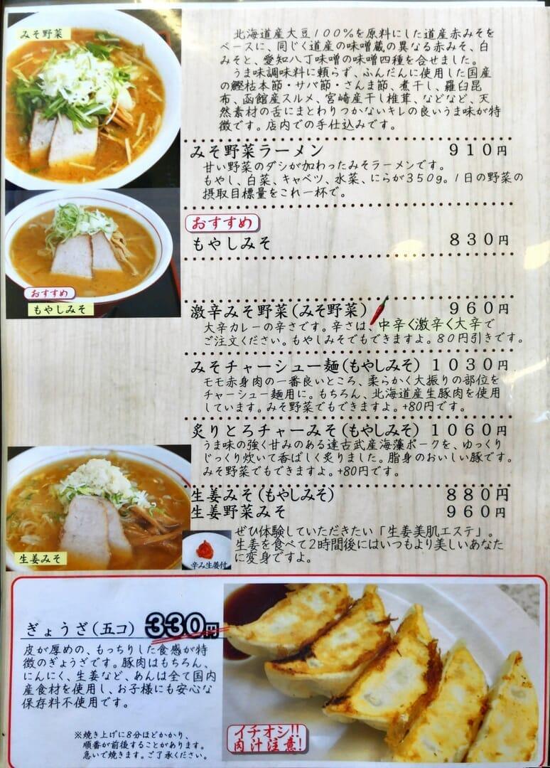 釧路のおいしいラーメン屋さん|「麺や北町」の基本メニュー3