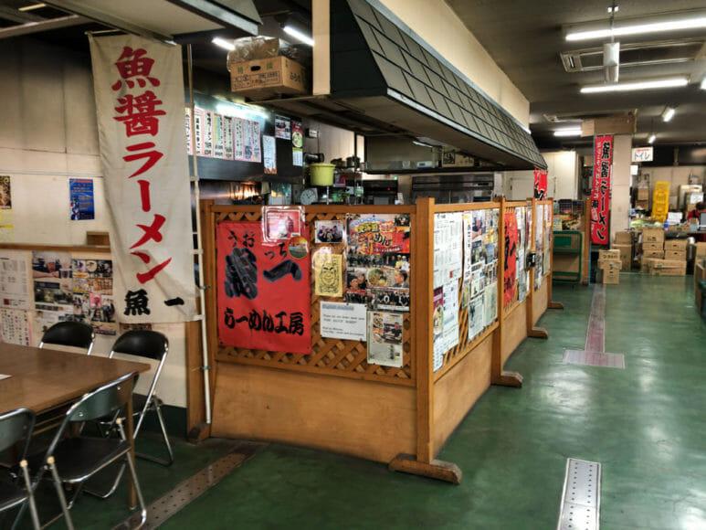 釧路のおいしいラーメン屋さん「魚一」|お店の外観