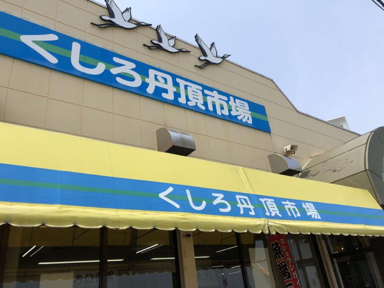 釧路のおいしいラーメン屋さん「魚一」|魚一さんはくしろ丹頂市場の中にあります。