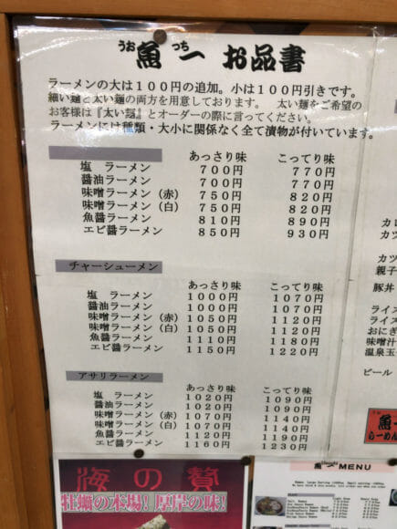 釧路のおいしいラーメン屋さん「魚一」|「あっさり味」「こってり味」から選べます。