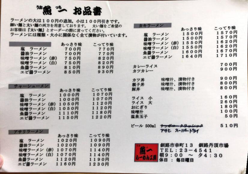 釧路のおいしいラーメン屋さん「魚一」|基本メニュー