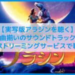 【2019年映画アラジンを聴く】実写化したディズニー話題作アラジンのサントラは名曲揃い!|主題歌ホールニューワールドを音楽ストリーミングサービスで!
