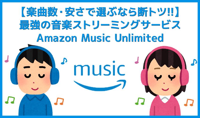 【最強の音楽ストリーミングはAmazon】楽曲数・安さで比較すれば断トツおすすめの音楽ストリーミングサービス「Amazon Music Unlimited」