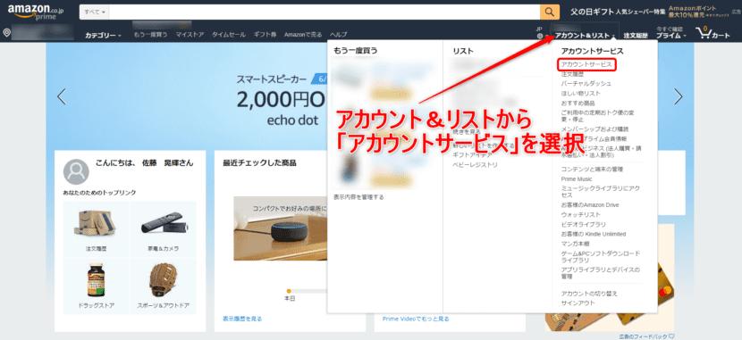 Amazon Music Unlimited無料体験期間のうちにキャンセルする方法1:「アカウントサービス」へアクセスする。