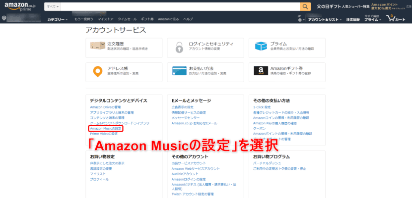 Amazon Music Unlimited無料体験期間のうちにキャンセルする方法2:「Amazon Musicの設定」を選択する。