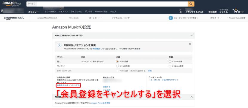 Amazon Music Unlimited無料体験期間のうちにキャンセルする方法3:「会員登録をキャンセルする」を選択する。