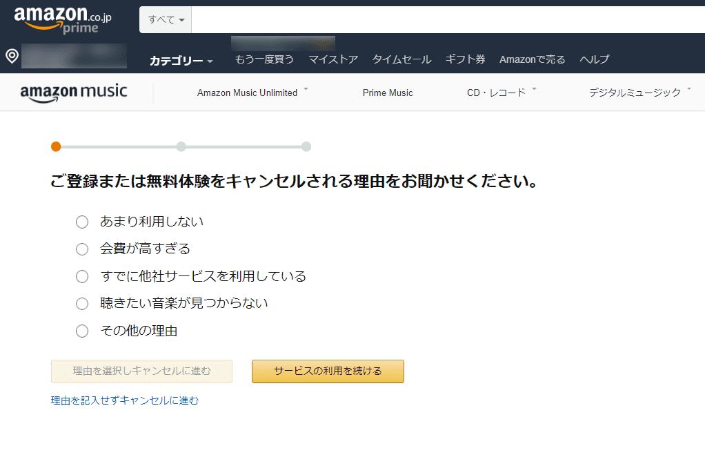 Amazon Music Unlimited無料体験期間のうちにキャンセルする方法4:キャンセル理由を選択してキャンセルを完了させる。
