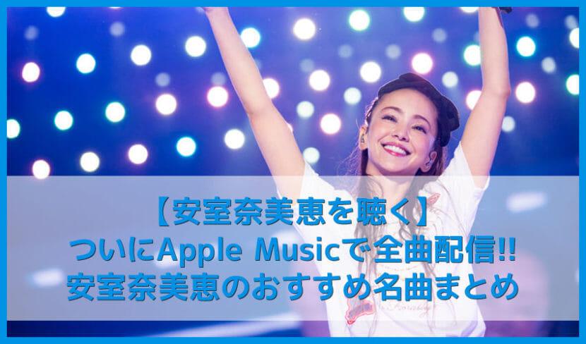 【安室奈美恵を聴く】サブスクリプション全曲解禁!安室奈美恵おすすめの名曲まとめ|代表曲・人気曲を音楽ストリーミングサービスで!