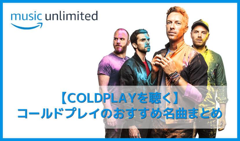 【コールドプレイを聴く】UKが誇る世界的ビッグバンド!COLDPLAYおすすめの名曲まとめ|人気の曲・アルバムを音楽ストリーミングサービスで聴き放題