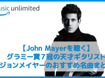 【ジョンメイヤーを聴く】グラミー賞7冠の天才ギタリスト!John Mayerおすすめの名曲まとめ|代表曲やアルバムを音楽ストリーミングで聴き放題