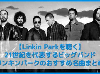 【リンキンパークを聴く】21世紀を代表するビッグバンドLinkin Parkおすすめの名曲まとめ|代表曲やアルバムを音楽ストリーミングで聴き放題