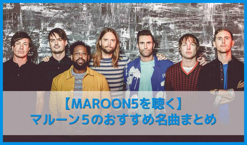 【マルーン5を聴く】LAが生んだ世界的ポップスター!MAROON 5おすすめの名曲まとめ|人気の代表曲やアルバムを音楽ストリーミングサービスで聴き放題