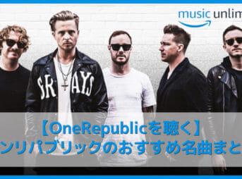 【ワンリパブリックを聴く】Counting Starsが世界的大ヒット!OneRepublicおすすめの名曲まとめ|人気の曲やアルバムを音楽ストリーミングサービスで聴き放題