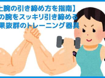 【決定版】二の腕が太いのは筋力不足が原因!上腕三頭筋の引き締めや筋力向上に効果抜群の筋トレ器具まとめ|効果的な鍛え方も紹介!