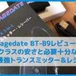 【agedate BT-B9レビュー】激安で高音質!おすすめBluetoothトランスミッター&レシーバー|iPhoneを使ってブルートゥースペアリングなど使い方も解説