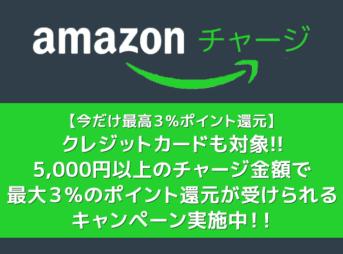 【Amazonギフト券・最大3%還元セール】アマゾンプライムデー2019限定キャンペーン!コンビニ支払いでギフト券チャージ額の最大3%ポイント還元|7月16日まで