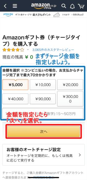 Amazonプライムデー2019のAmazonチャージキャンペーン|チャージ金額を指定したら「次へ」を選択しましょう。