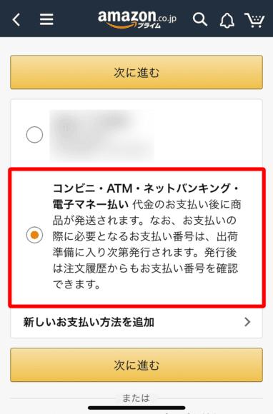 Amazonプライムデー2019のAmazonチャージキャンペーン|チャージ方法を指定したら「次へ進む」を選択しましょう。
