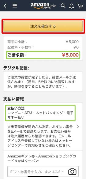 Amazonプライムデー2019のAmazonチャージキャンペーン|チャージの金額と方法を確認のうえ、「注文を確定する」ボタンをタップしましょう。