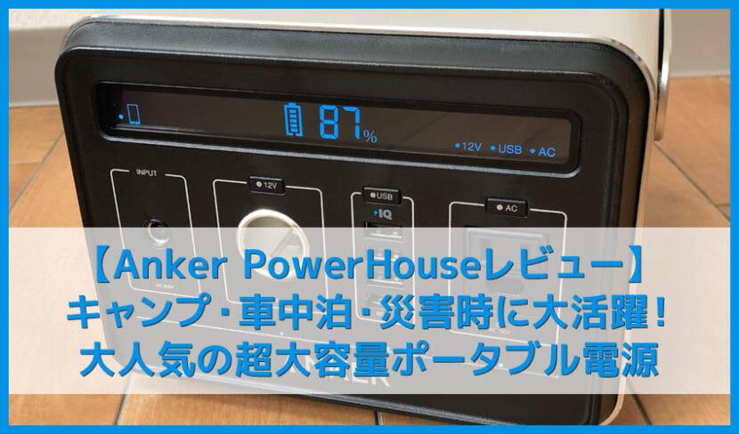 【Anker PowerHouseレビュー】キャンプ・車中泊におすすめ!最新スマホを40回以上充電できる大容量120Wポータブル電源(正弦波) 究極のアウトドア用品