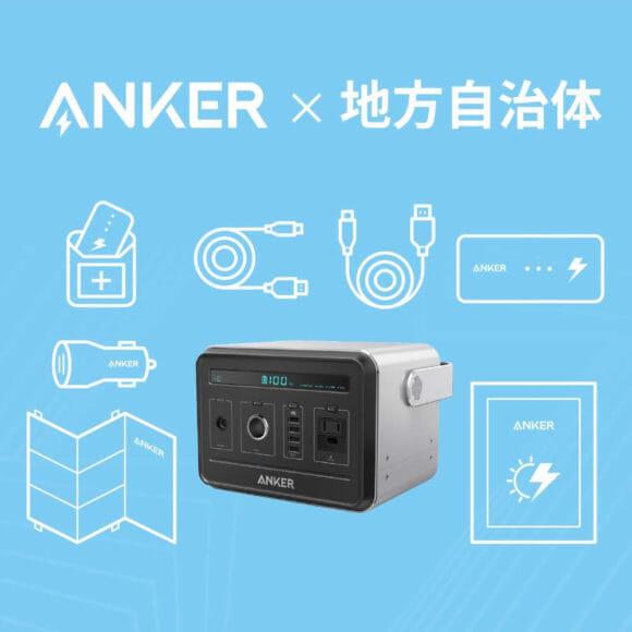 おすすめポータブル電源Anker「PowerHouse」|多くの地方自治体と「災害時における物資供給に関する協定」を締結しています。