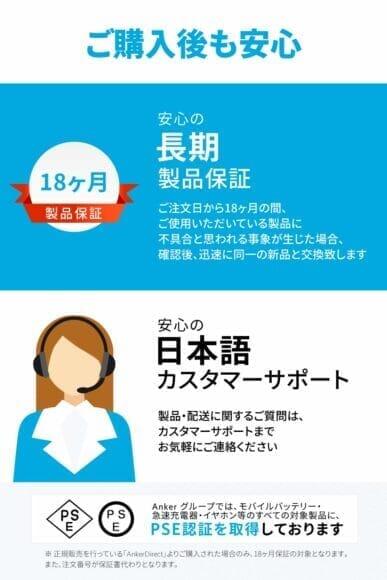 おすすめポータブル電源Anker「PowerHouse」 18か月の安心の長期保証と日本語によるカスタマーサポートも提供されています。