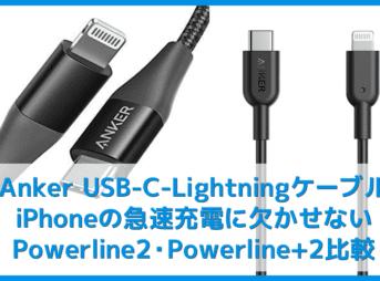 【Anker USB TypeC-Lightning充電ケーブル新旧比較レビュー】Anker Powerline2とPowerline+2の違いは?|iPhone急速充電に必須なライトニングケーブル