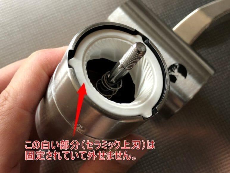 おすすめ手動コーヒーミル:キャプテンスタッグ|キャプテンスタッグのセラミック上刃は固定されていて外せません。