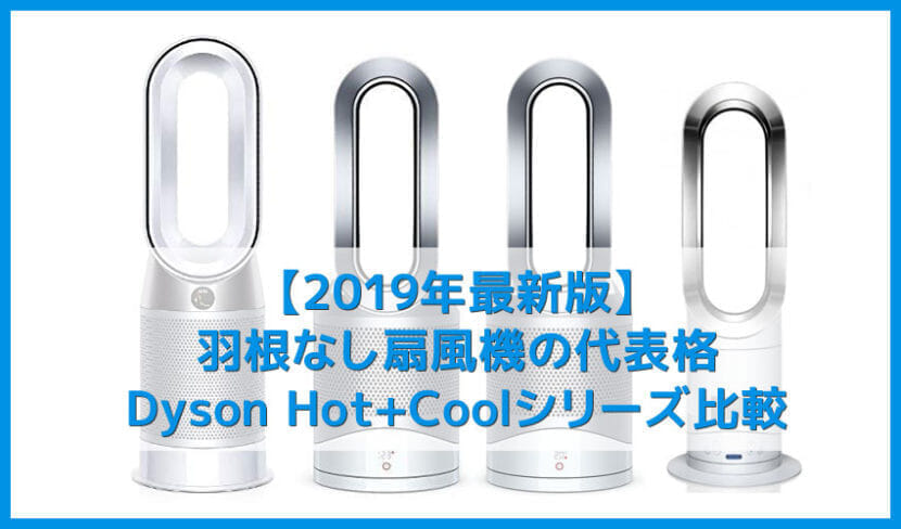【2019最新・ダイソン扇風機ホット&クールシリーズ】羽根なし扇風機の代表格!Dyson Hot+Coolシリーズ比較|使い方簡単で掃除も手間要らず!