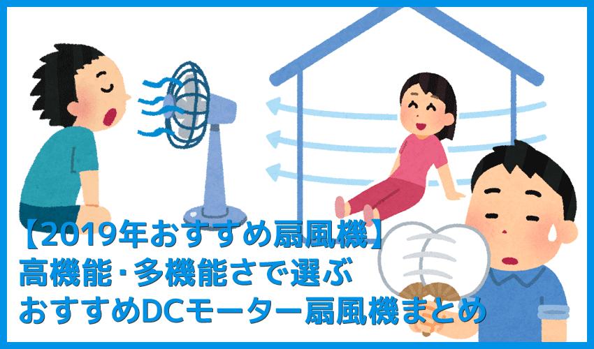 【おすすめ扇風機2019】やっぱ買うならDCモーター!人気おすすめ扇風機まとめ|そよ風も送れる風量調節機能や静音性・省エネ性能で選ぶならDC!