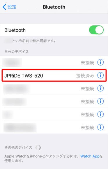 おすすめ完全ワイヤレスBluetoothイヤホン JPRiDE「TWS-520」|「自分のデバイス」一覧に「JPRiDE TWS-520」と表示があったらペアリング登録完了です。