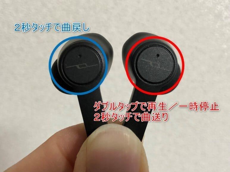 おすすめ完全ワイヤレスBluetoothイヤホン JPRiDE「TWS-520」|左右イヤホンのハウジングに搭載されたタッチ式ボタンをタッチすることで操作できます。