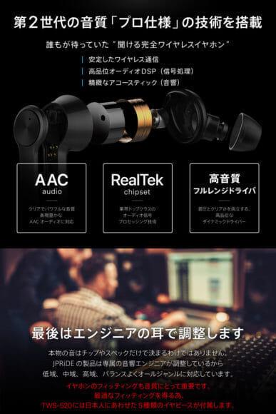 おすすめ完全ワイヤレスBluetoothイヤホン JPRiDE「TWS-520」|サウンドチューニングが秀逸です。
