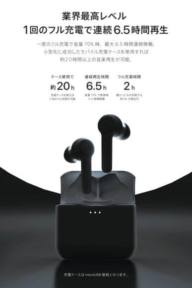 おすすめ完全ワイヤレスBluetoothイヤホン JPRiDE「TWS-520」|完全ワイヤレスイヤホンとしては業界最高レベルの6.5時間連続再生が可能。しかも急速充電機能も搭載。