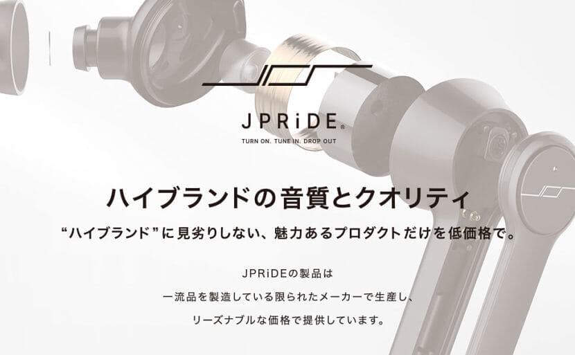 JPRiDEというメーカーについて。