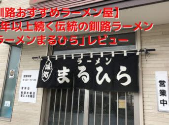 【釧路おすすめラーメン屋レビュー】昔懐かし醤油の味わい深さと香りがクセになる美味しすぎる一杯!人気有名ラーメン店「まるひら」