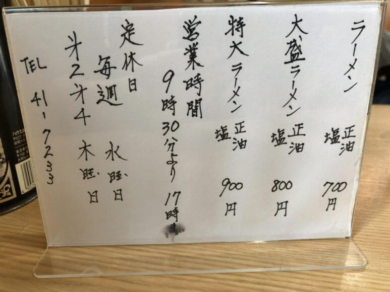 釧路のおいしいラーメン屋さん「まるひら」|メニューはシンプルに正油・塩の2種類だけ。