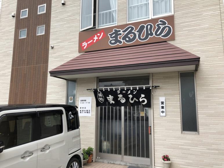 釧路のおいしいラーメン屋さん「まるひら」|お店の外観