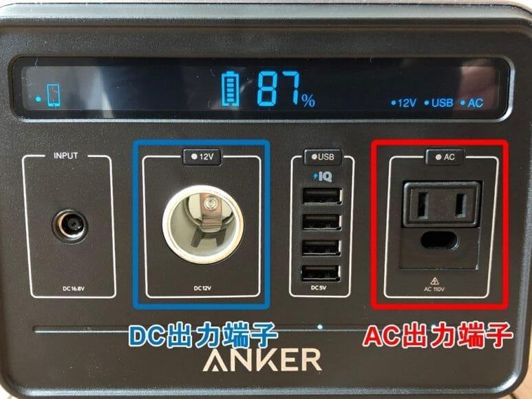 キャンプに最適なモバイルバッテリーまとめ|DC・AC出力端子の例示(Anker PowerHouse)