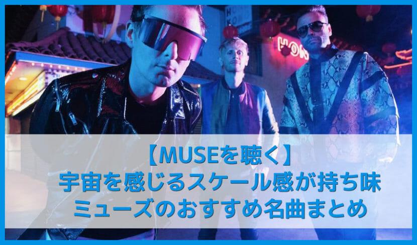 【MUSE決定版】UKが誇る世界的ロックバンド・ミューズおすすめの名曲まとめ|人気曲や有名曲・アルバムを音楽ストリーミングで聴き放題