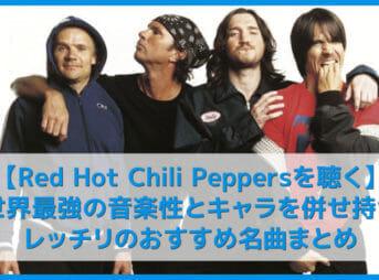 【レッチリ決定版】世界一ブッ飛んでる最強バンド!Red Hot Chili Peppersおすすめの名曲まとめ|代表曲や人気曲・アルバムを音楽ストリーミングで聴き放題