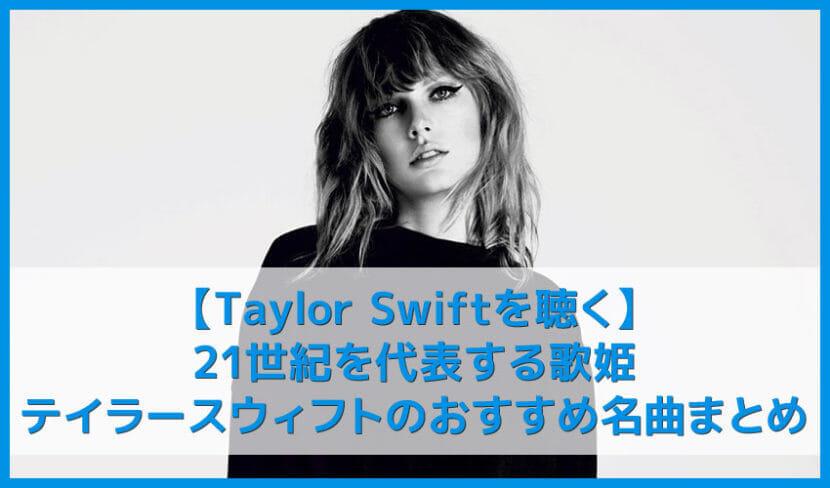 【テイラースウィフト決定版】21世紀を代表する歌姫Taylor Swiftおすすめの名曲まとめ|人気曲や有名曲・アルバムを音楽ストリーミングサービスで聴き放題