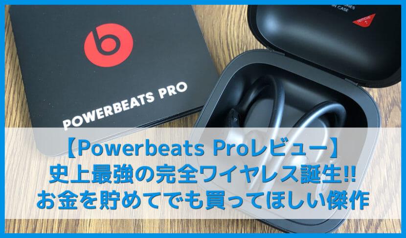 【Powerbeats Proレビュー】急速充電ヤバ速!本体単独9時間再生&装着感抜群でワークアウトが捗る!完全ワイヤレス最強品質を保証するBluetoothイヤホン